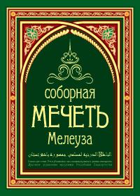 Соборная мечеть г. Мелеуза